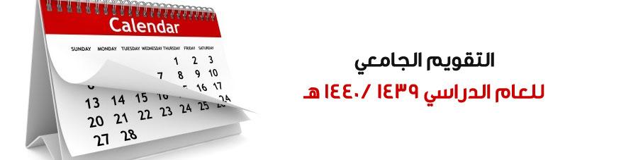 التقويم الجامعي للعام الدراسي... - .