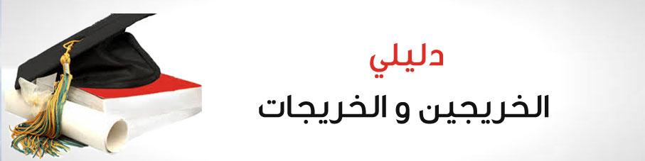 إصدار دليلي الخريجين (دفعة... - يسر عمادة القبول والتسجيل...