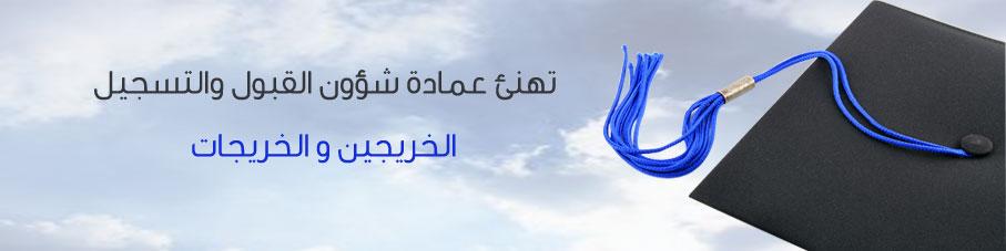 تهنئ عمادة القبول و التسجيل... - تهنئ عمادة القبول و التسجيل...