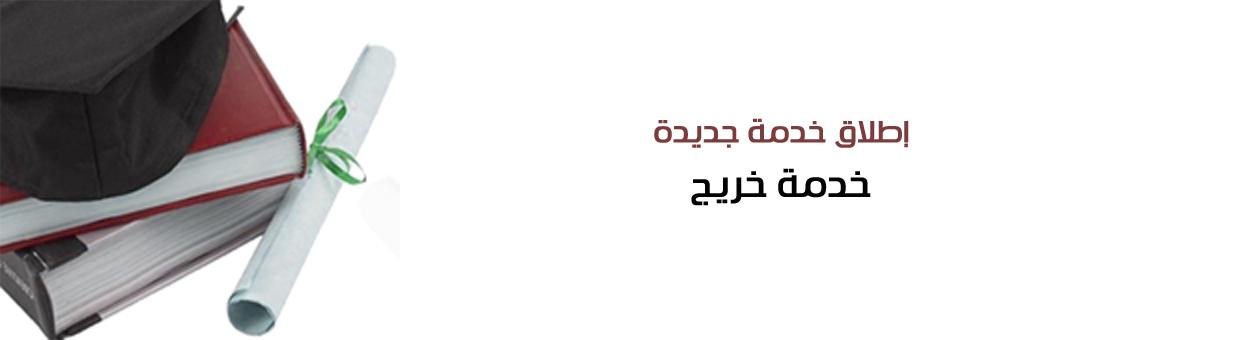 خدمة خريج - ( يسر عمادة القبول والتسجيل...