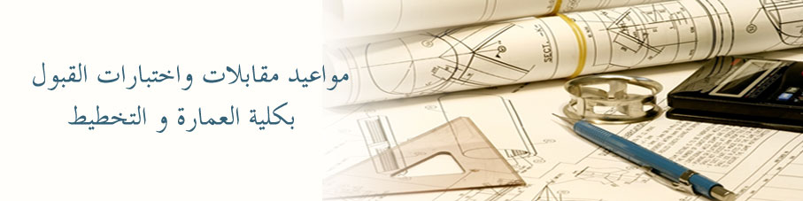 مواعيد مقابلات و اختبارات... - الزمان : الثلاثاء 1438/7/21 هـ...
