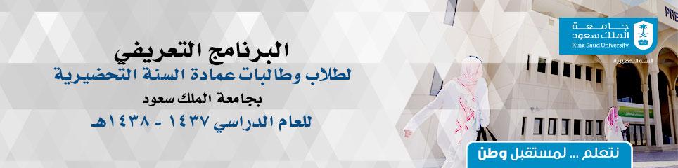 البرنامج التعريفي لطلاب... - _