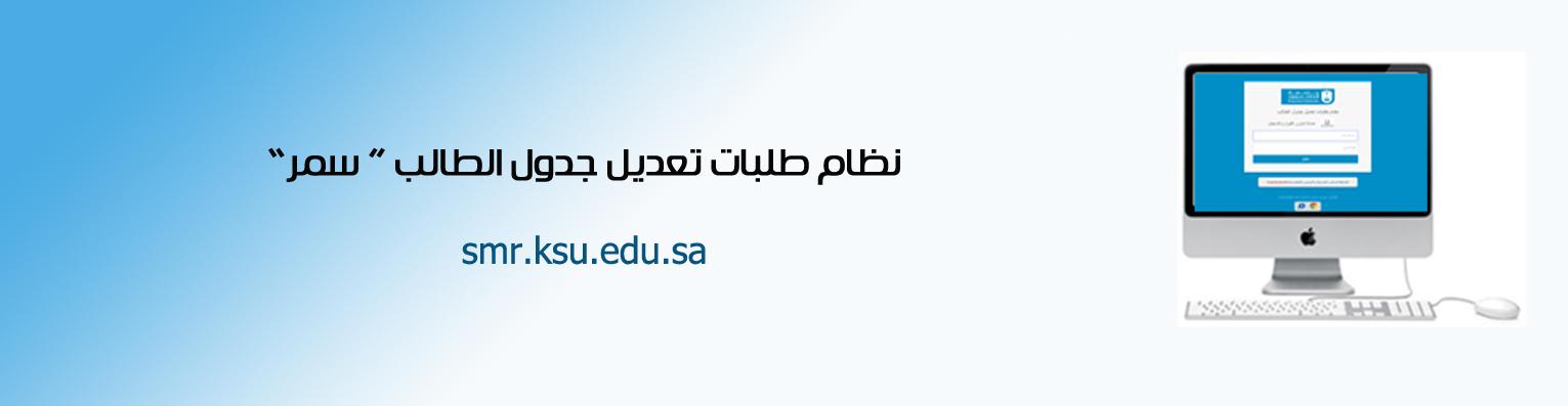 نظام طلبات تعديل جدول الطالب... - يسر عمادة شؤون القبول والتسجيل...