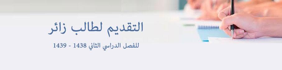 التقديم لطلب زائر - يسر عمادة شؤون القبول والتسجيل...